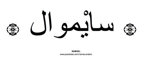 How do i write my name in arabic png 1254x549